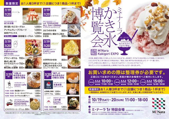 🍧ミ・ナーラかき氷博覧会🍧