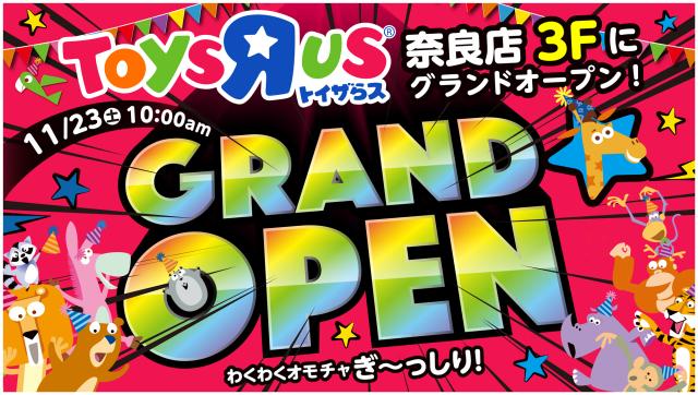 【グランドオープン!】トイザらスがミ・ナーラにやってくる!