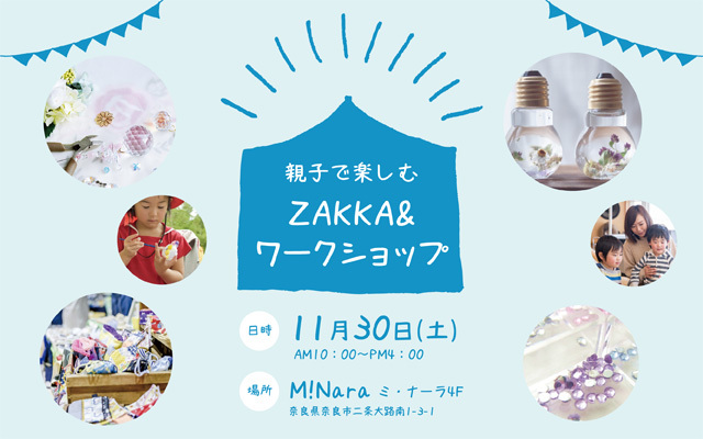 親子で楽しむ ZAKKA&ワークショップ