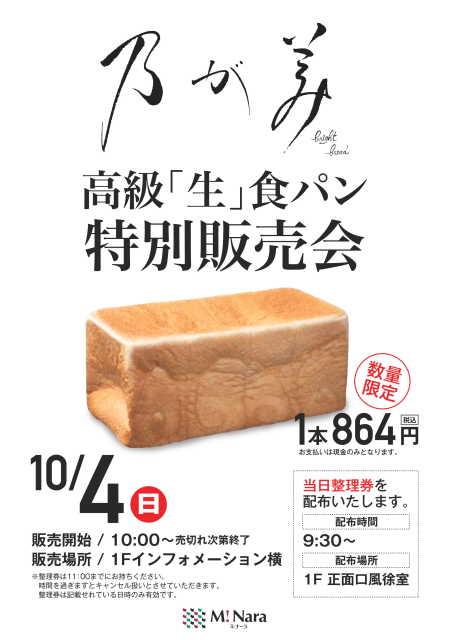 乃が美 高級「生」食パン 特別販売会