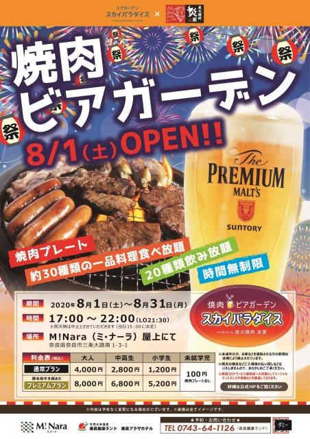 焼肉ビアガーデン スカイパラダイス produce by炭火焼肉 炎屋