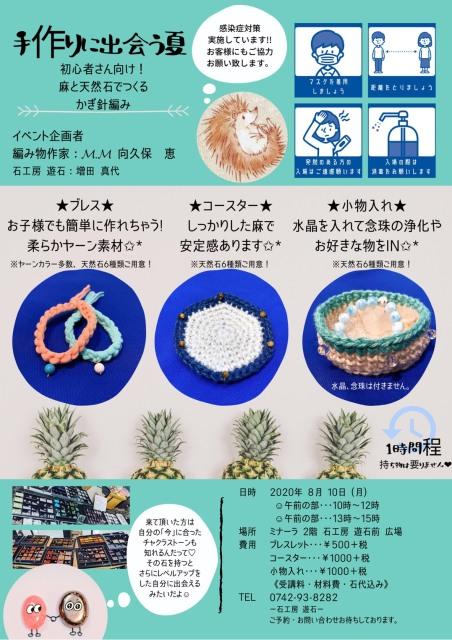 麻と天然石で作るかぎ針編みワークショップ