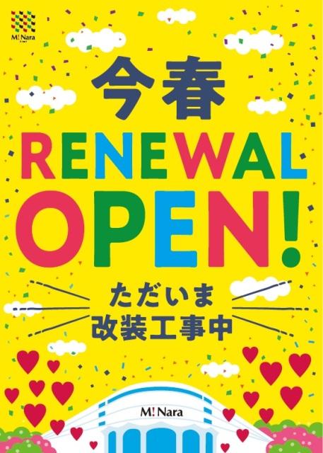 スーパーKOHYO閉店及び新店舗オープン予定のお知らせ
