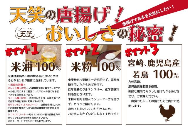 「唐揚げで日本を元気にしたい!」天笑の唐揚げ