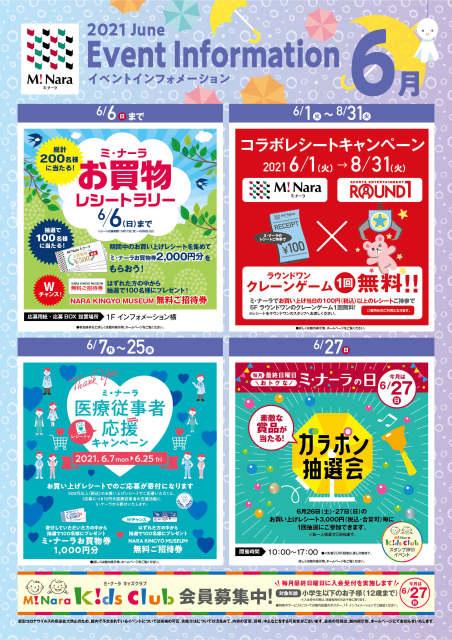 ミ・ナーラ イベントカレンダー6月