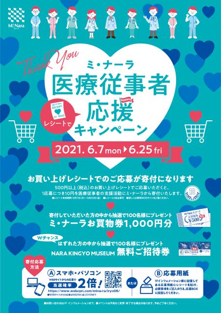 ミ・ナーラ医療従事者応援キャンペーン