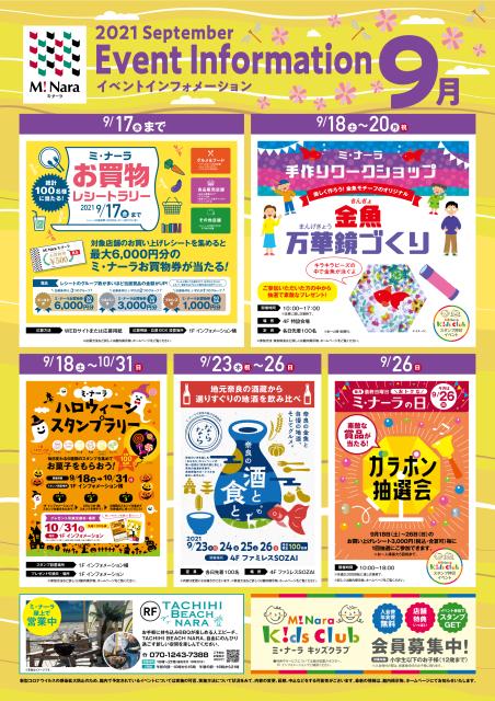 イベントカレンダー 2021年9月