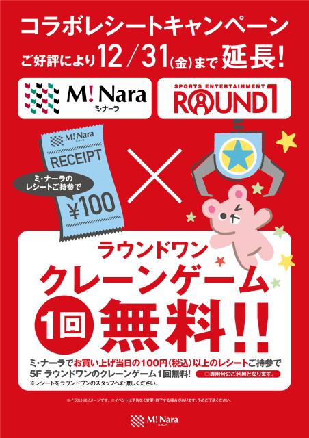 ラウンドワンコラボキャンペーン ご好評により12月31日まで延長決定!