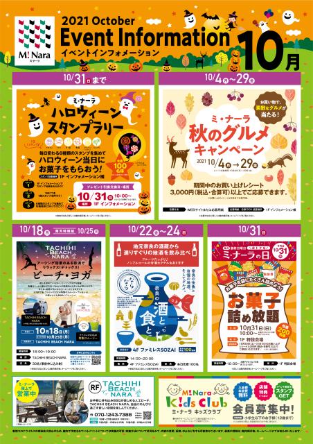 ミ・ナーラ イベントカレンダー 2021年10月