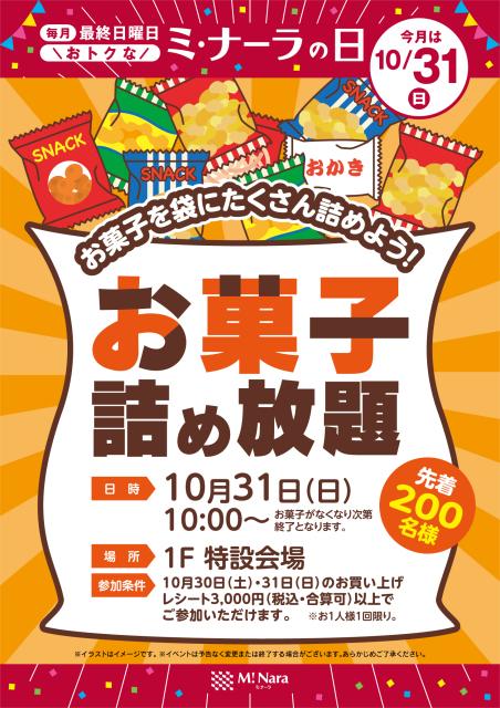 ミ・ナーラの日はお菓子詰め放題~10月31日(日)~